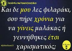 Stupid Funny Memes, Funny Quotes, Funny Greek, Greek Quotes, True Words, Funny Images, Laugh Out Loud, Sarcasm, Favorite Quotes