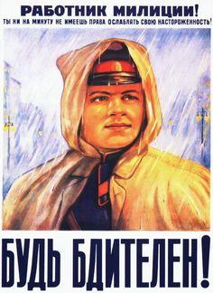 Советские плакаты о милиции_2
