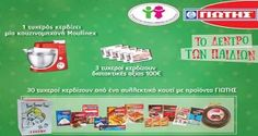Διαγωνισμός ΓΙΩΤΗΣ με δώρο μία κουζινομηχανή Moulinex 3 διατακτικές αξίας 100€ και 30 κουτιά με προϊόντα ΓΙΩΤΗΣ Monopoly