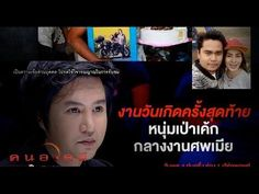 คนอวดผ 2 พฤศจกายน 2559 | คนอวดผ 2/11/59 | คนอวดผลาสด Workpoint HD via Popular Right Now - Thailand http://www.youtube.com/watch?v=YD4ShoCp7PA