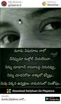 Love Quotes In Telugu, Ship Quotes, Night Quotes, Handsome Guys, Life Quotes, How To Get, Cats, Image, Pretty Boys