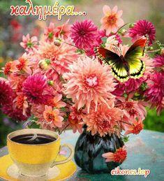 Όμορφη καλημέρα σε όλους με όμορφες eikones.top...! GIFs - eikones top Mom And Dad, Amazing, Plants, Plant, Planting, Planets