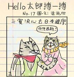 畢幸不幸轉轉轉: Hello太郎搏一搏(17)增值