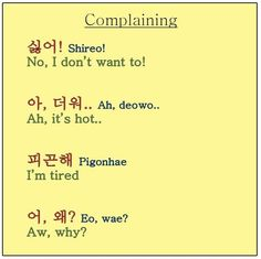 Korean Language 346706871286914360 - Complaining Source by Harmelle Learn Basic Korean, Learn Japanese Words, How To Speak Korean, Korean Words Learning, Korean Language Learning, Spanish Language, Italian Language, German Language, French Language