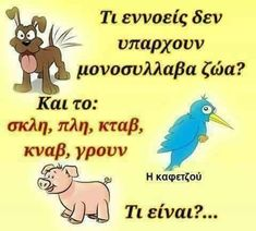Ancient Memes, Funny Greek Quotes, Funny Statuses, Clever Quotes, Funny Times, Jokes Quotes, True Words, Just For Laughs, Laugh Out Loud