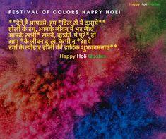 Best 20 Happy holi shayari Wishes Status images - Happy Holi Quotes Happy Holi Shayari, Happy Holi Quotes, Happy Holi Images, Shayari In Hindi, Best Holi Wishes, Best Wishes Images, Holi Status, Gif Photo, King
