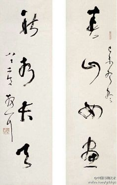 "【 林散之 草書 】 "" 春山如畫,秋水長天。"" Calligraphy Writing, How To Write Calligraphy, Chinese Calligraphy, Caligraphy, Rune Symbols, Runes, Typography, Lettering, Zen Art"
