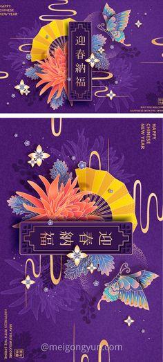 【迎春纳福】2019年农历新年传统年画迎新矢量海报素材 - 平面素材 - 美工云(meigongyun.com) - 专业海外商业设计素材分享平台 - 上美工云,下一种工作!
