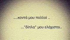 Κανείς Wisdom Quotes, Me Quotes, Teaching Humor, Inspiring Things, Greek Quotes, Funny Posts, Feel Better, Philosophy, Tattoo Quotes