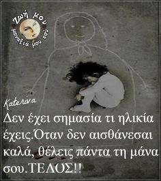 Greek Quotes, Mommy And Me, Picture Quotes, It Hurts, Memories, Thoughts, Baby, Pictures, Jars