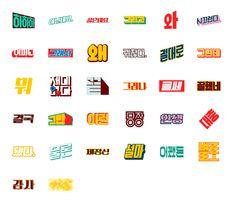 김기조 한글 레터링 세트 Web Design, Retro Design, Page Design, Graphic Design Typography, Branding Design, Typography Letters, Lettering, Ppt Template Design, Book Projects