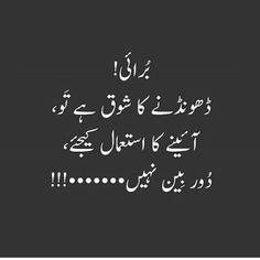 Shyd k tery dil m utrr jaye meri bt Funny Quotes In Urdu, Urdu Funny Poetry, Poetry Quotes In Urdu, Sufi Quotes, Love Quotes In Urdu, Urdu Poetry Romantic, Love Poetry Urdu, Islamic Love Quotes, Islamic Inspirational Quotes