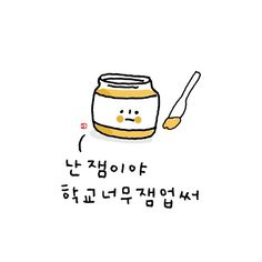[이플캘리] 귀여운 짤 모음 : 네이버 블로그 Korean Phrases, Korean Quotes, Korean Words, Pretty Drawings, Kawaii Drawings, Cute Images, Cute Pictures, Doodles, Learn Korean