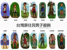 葉子的三號站: 「塗鴉」台灣原住民服飾 Aboriginal Patterns, Taiwan, Character Design, Oriental, Plant, Costumes, Education, Princess, Inspiration