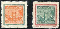 China Stamps - 1950 , C7 , Scott 72-3 1st National Postal Conference, reprint, MNH, VF - (90072)