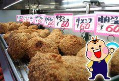 仙台市中野栄 ミートショップサトウのコロッケ