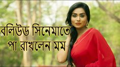 বলউড সনমত প রখলন জনপরয় অভনতর মম | Popular actress Mom in Bollywood cinema  বলউড সনম করত যচছন বলদশর জনপরয় অভনতর জকয় বর মম নরমত ফয়সল সউফর নতন ছবত অভনয়র মধযদয় হনদ সনময় অভষক হত যচছ এই লকস সনদরর লকস চযনল আই সপরসটর পরতযগতয়  সল চযমপয়ন হয়ছন মম এরই মধয নটকর পশপশ চলচচতরর মধযমও দরশকর কছ পরচত পয়ছন তন   Please Subscribe This Channel And Enjoy Our Latest Updates  Don't Forget to LikeComment & Share .   বশষ সতরককরণ : এই চযনলর কন ভডও অনমত ছড অনয কন চযনল আপলড কর কপরইট আইনর লঙঘন  আমদর কন ভডও অনয কন চযনল পওয…