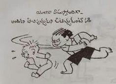 Funny Cartoons, Funny Jokes, States Of India, Telugu, Indian, Memes, Drawings, Artist, Character
