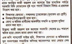 *Kazi Zahurul haque College, Post: Lecturer.* Kazi Zahurul haque College, Post: Lecturer. Source: The Daily Prothom Alo, Date of Publication: February 4, 2015. #lecturer #education/research #institute #newspaper #jobs #kazi #zahurul #haque #college