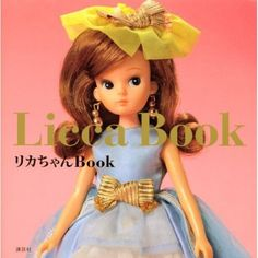 licca chan doll | ... 40th anniversary Yokohama Motomachi Licca-chan dolls