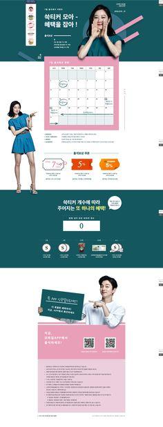 생경한 색 조합이 촌스럽지않고 세련됨(feat.공유공효진) Event Banner, Web Banner, Web Layout, Layout Design, Cosmetic Design, Promotional Design, Event Page, Brand Promotion, Newsletter Design