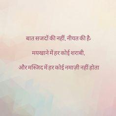 Shyari Quotes, Hindi Quotes On Life, Status Quotes, True Quotes, Words Quotes, Hindi Quotes Images, Sufi Quotes, Lesson Quotes, Attitude Quotes