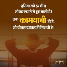 in - Best Jokes - Thoughts - Quotes - Shayari in Hindi Marathi Quotes On Life, Hindi Quotes, Words Quotes, Qoutes, Never Give Up Quotes, First Love Quotes, Motivational Picture Quotes, Inspirational Quotes Pictures, Good Thoughts Quotes