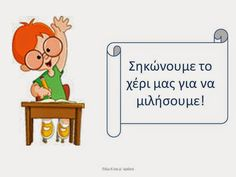 Πάω Α' και μ'αρέσει: Οι κανόνες της τάξης μας! Behavior Board, Class Rules, Classroom Management, Winnie The Pooh, Diy And Crafts, Kindergarten, Projects To Try, Teaching, Education