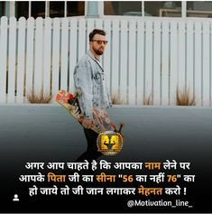 Hindi Quotes On Life, Motivational Quotes In Hindi, Status Quotes, Best Inspirational Quotes, True Quotes, Positive Quotes, Life Status, Qoutes, Study Hard Quotes