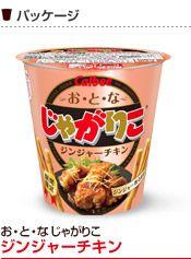 じゃがりこ Jagariko Ginger Chicken limited flavor