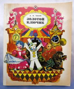 Vintage Russian children's book - The golden key by A.N. Tolstoy, 1984