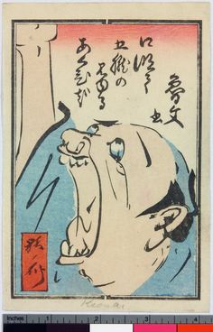 Woodblock print. Man yawning.
