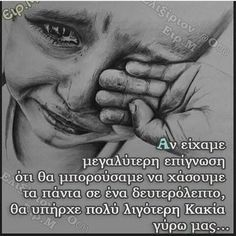 Greek Phrases, Greek Words, I Love You, My Love, Greek Quotes, Picture Quotes, True Stories, Life Lessons, Me Quotes