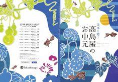 髙島屋お中元カタログ Japanese Graphic Design, Zine, Web Design, Banner, Layout, Seasons, My Favorite Things, Illustration, Pattern