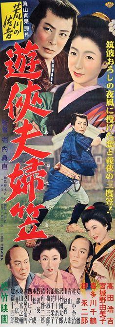 遊侠夫婦傘