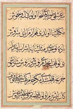 © Hasan Tahsin - Levha - Şiir Persian Calligraphy, Islamic Calligraphy, Masters, Islamic Art, Master's Degree