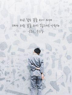 인생에 필요한 주옥같은 조언 20 Good Life Quotes, Wise Quotes, Famous Quotes, Life Is Good, Inspirational Quotes, Korean Quotes, Life Advice, Proverbs, Cool Words