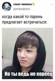 Bts Taehyung, Bts Bangtan Boy, Russian Memes, All The Things Meme, Bts And Exo, Fake Love, I Love Bts, About Bts, Funny Tweets