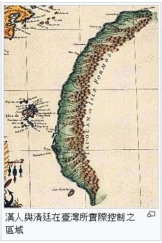 Old Maps, Cactus Plants, Taiwan, Lily, Island, History, 10 Years, Third, Internet