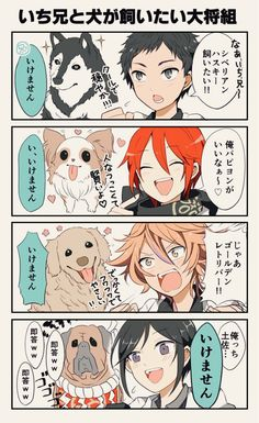 【刀剣乱舞】いち兄と犬が飼いたい大将組 : とうらぶnews【刀剣乱舞まとめ】