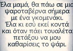 Greek Quotes, English Quotes, Sayings, Math, Funny, Lyrics, Math Resources, Funny Parenting, Hilarious