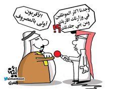 كاريكاتير - أيمن الغامدي (السعودية)  يوم الثلاثاء 24 مارس 2015  ComicArabia.com  #كاريكاتير