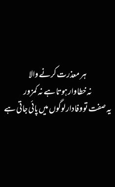 ye sifat ala zaraf log me pai jati hy jesay k mei Poetry Quotes In Urdu, Urdu Poetry Romantic, Quotations, Book Quotes, Qoutes, Life Quotes, Love Hurts Quotes, Hurt Quotes, Poetic Words