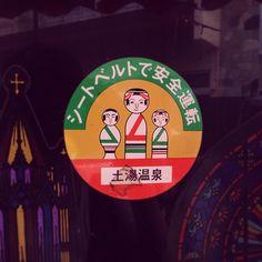 """@necomata1230's photo: """"何でもこけしな土湯温泉。#kokeshi #こけし"""""""