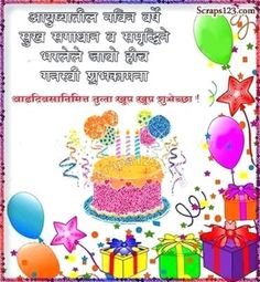 First Birthday Invitation Message In Marathi Birthday