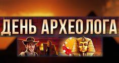 Турнир «День археолога» в онлайн казино Azart Play.