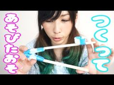 【元保育士】つくってあそびたおそう!!~せんたくばさみたいほう~ - YouTube Diy Toys, Preschool Crafts, Baby Kids, Classroom, Youtube, Beauty, Class Room, Beauty Illustration