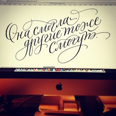 @m.marjina #каллиграфия #calligraphy #lettering Инстаграм фото | Stapico (Webstagram)