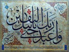 """"""" واعبُد ربَّكَ حتَّىَ يأتيكَ اليقين """"  - (سورةالحجر ١٥ ، آية ٩٩) Holy Quran 15:99"""