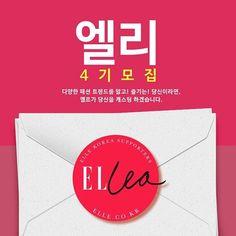 #ellea [엘리 모집] 1년동안 엘르와 함께 열일할 #엘리4기 모집! 오늘부터 3주간 #ellekorea 가 캐스팅에 나선다! 패션콘텐트를 즐기는 SNS 유저라면 누구나 지원가능하니 관심있는 여성들은 지금바로 엘르 홈페이지를 참고하세요. _ 기간 : 1월23일(월)2월12일(일) 발표 : 2월 20일(월) / 개별 문자발표  via ELLE KOREA MAGAZINE OFFICIAL INSTAGRAM - Fashion Campaigns  Haute Couture  Advertising  Editorial Photography  Magazine Cover Designs  Supermodels  Runway Models